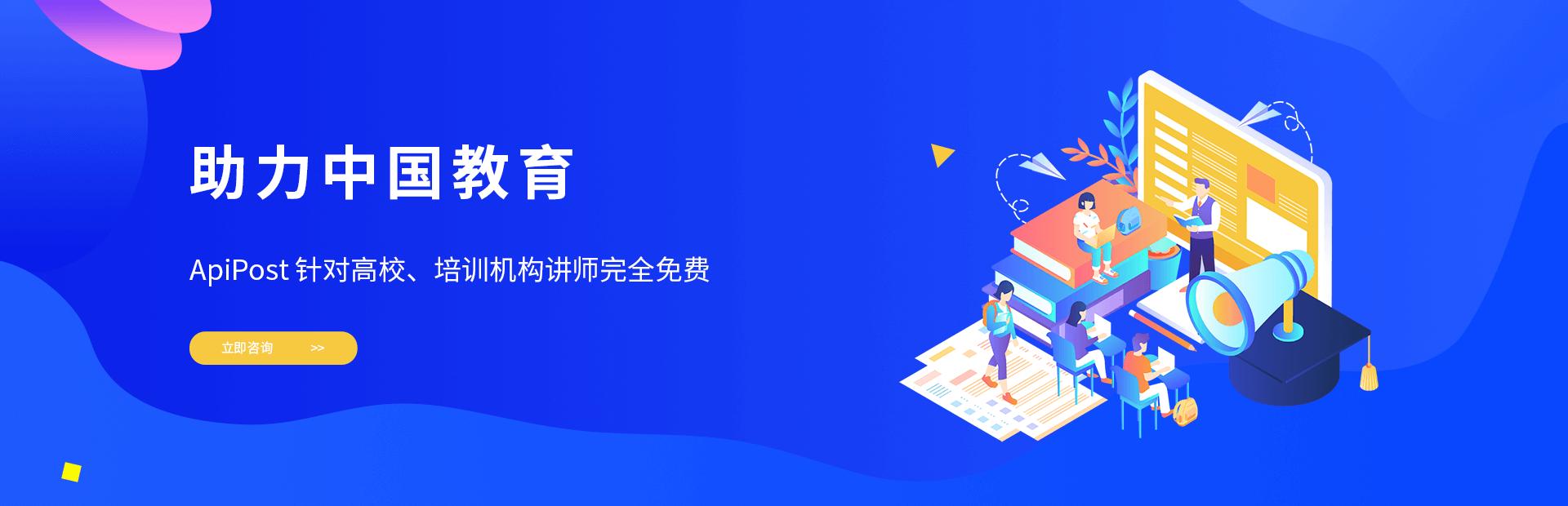 中文接口调试工具,助力中国教育事业