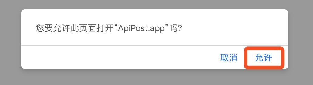 ApiPost客户端没有启动的处理方案