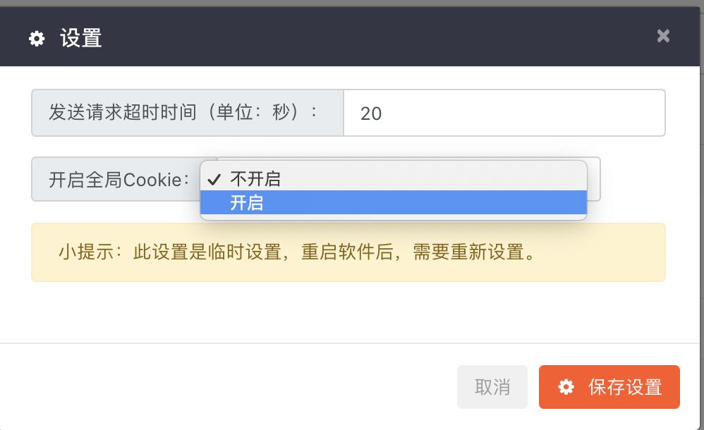使用ApiPost测试接口时需要先登录的接口怎么办(基于Cookie)?