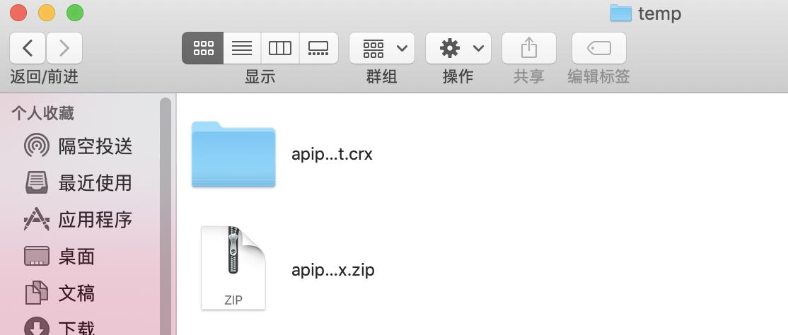 谷歌插件-如何本地安装ApiPost谷歌插件
