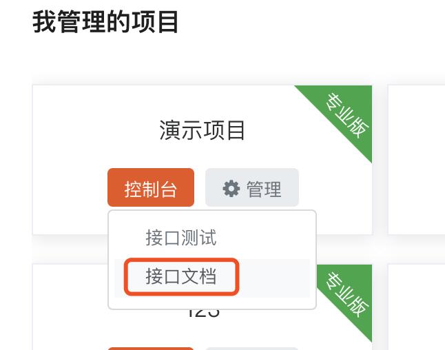 ApiPost批量设置文档显示字段