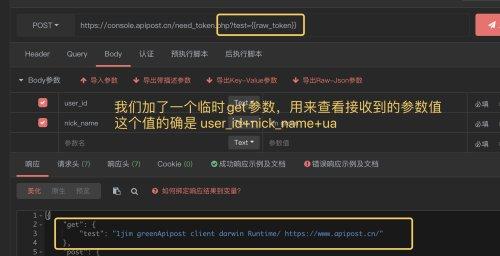 ApiPost如何在预执行脚本里添加请求参数?