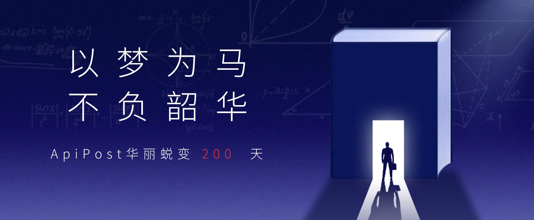 「更新日志」ApiPost V3.x正式发布