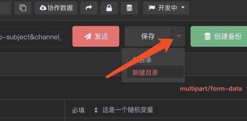 ApiPost如何将接口/文档保存到其他目录?
