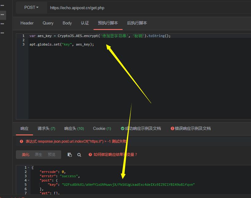 ApiPost执行脚本中利用CryptoJS对请求参数进行MD5/AES加解密