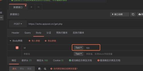 利用Mock变量在ApiPost发送一个自增的参数(例如page)