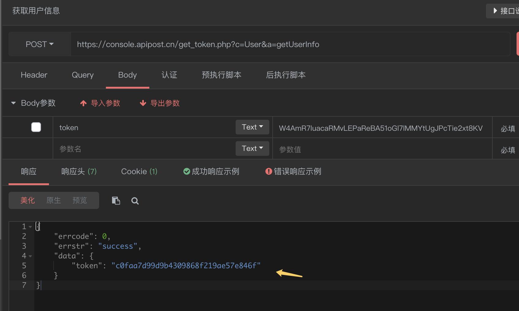 ApiPost-预(后)执行脚本常用方法集合