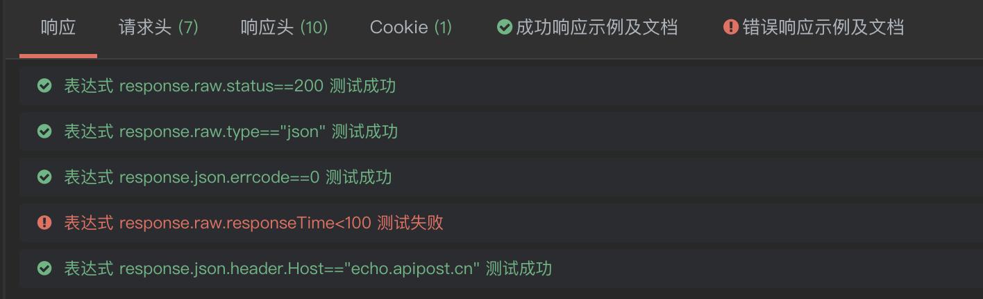 ApiPost如何使用测试校验(断言)?
