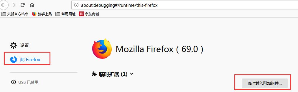 火狐插件-如何本地安装ApiPost火狐插件