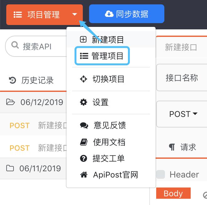ApiPost如何进行项目管理(管理、切换、排序、删除等)?