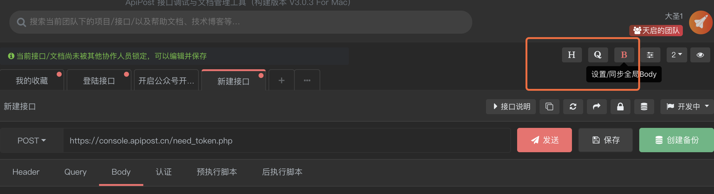ApiPost V3 全局参数的使用