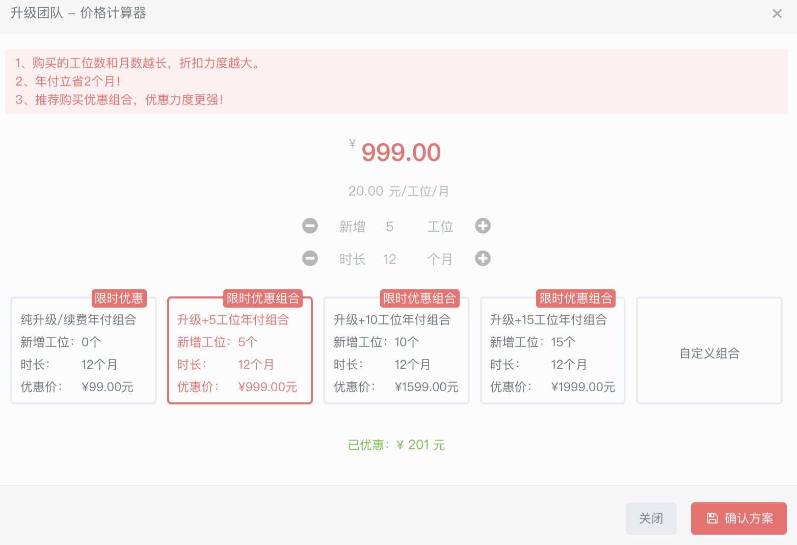 ApiPost接口管理软件收费标准