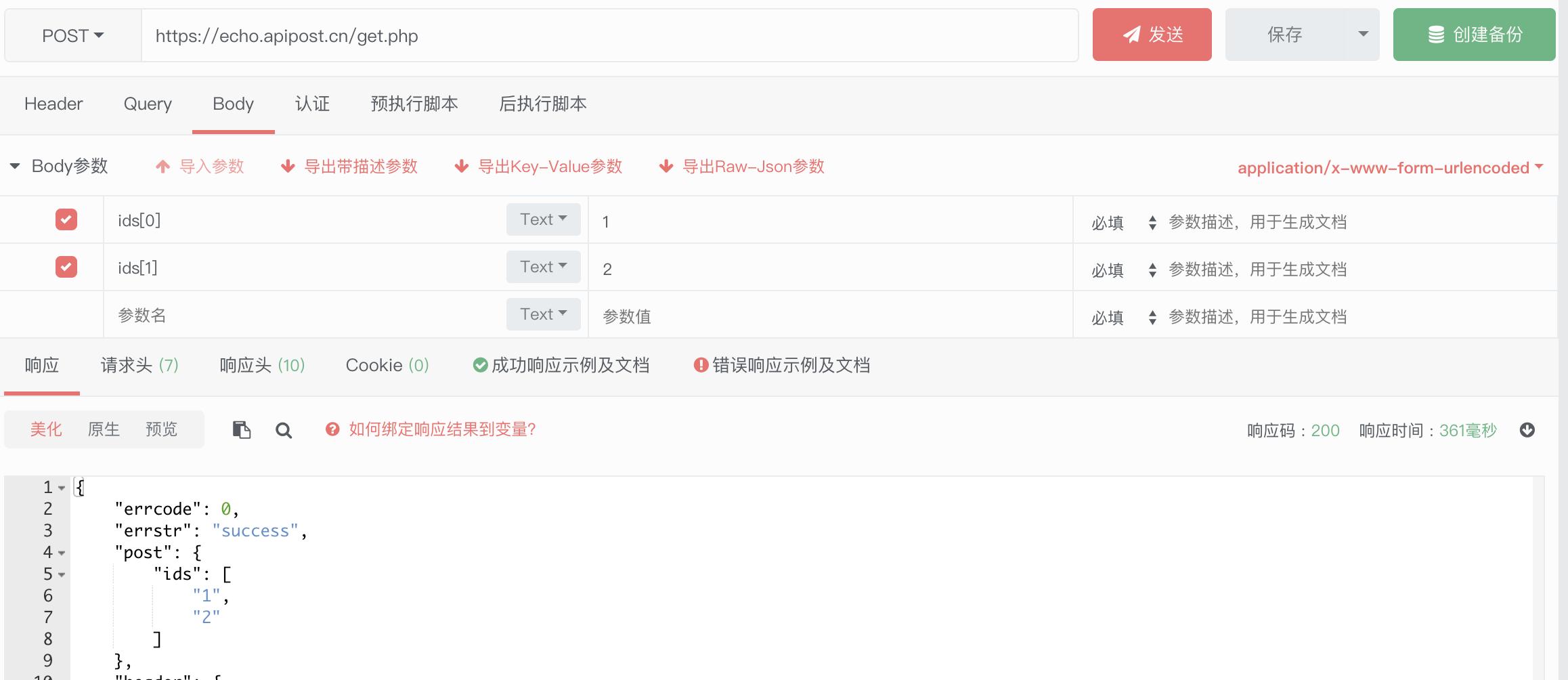 Apipost发送一个值是数组的参数(form-data/x-www-form-urlencoded)