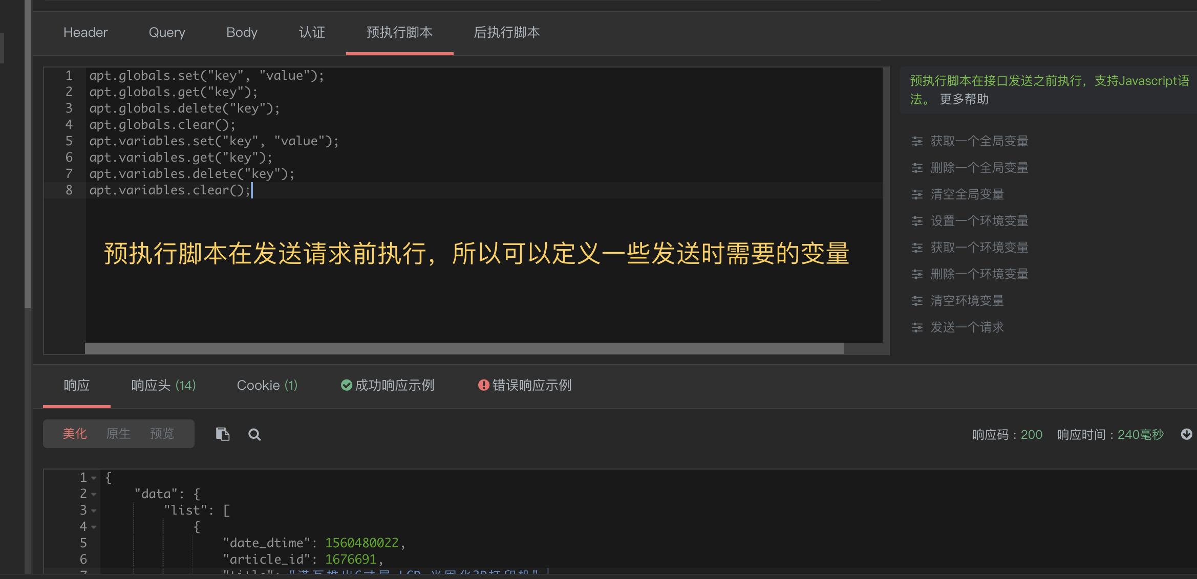 ApiPost的预执行脚本和后执行脚本