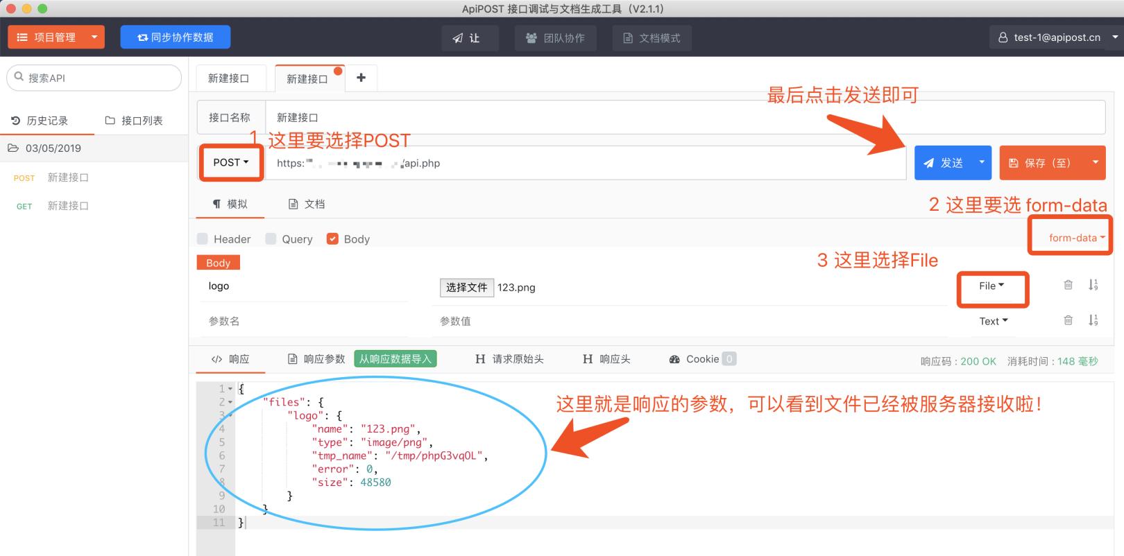 模拟上传-ApiPost接口调试工具模拟Post上传文件