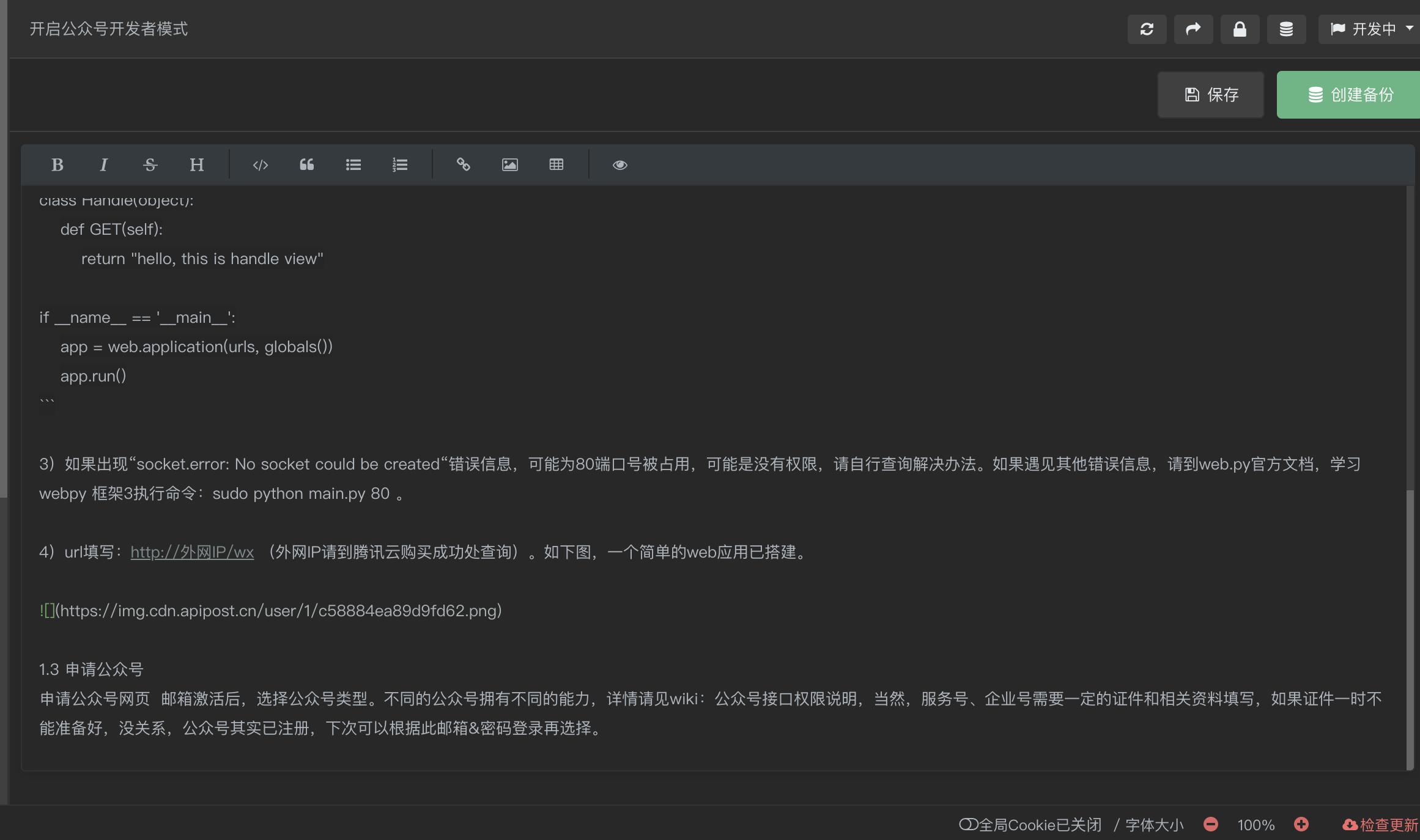 ApiPost V3文档Markdown编辑器使用指南