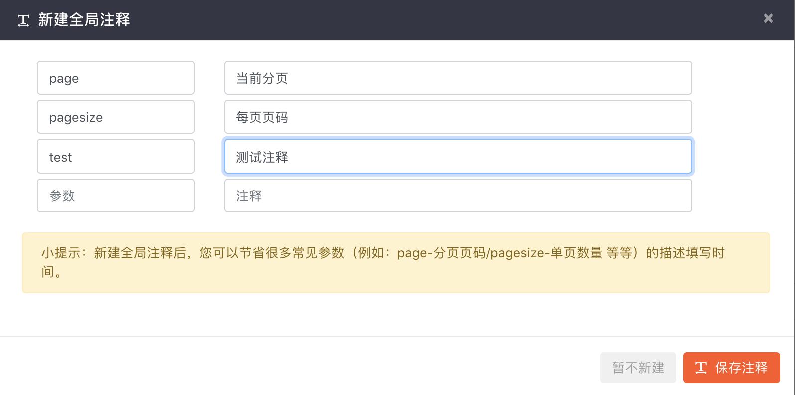 利用ApiPost一键、快速生成接口文档!