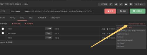 接口发送工具ApiPost中form-data、x-www-form-urlencoded、raw 的区别