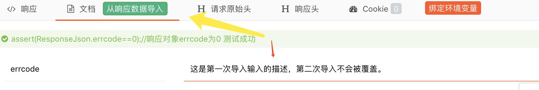 ApiPost「接口调试接口文档生成工具」 V2.4.1已发布