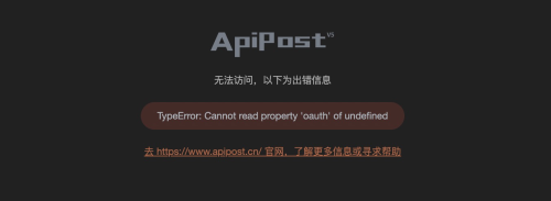 ApiPost报TypeError: Cannot read property 'oauth' of undefined的解决方案