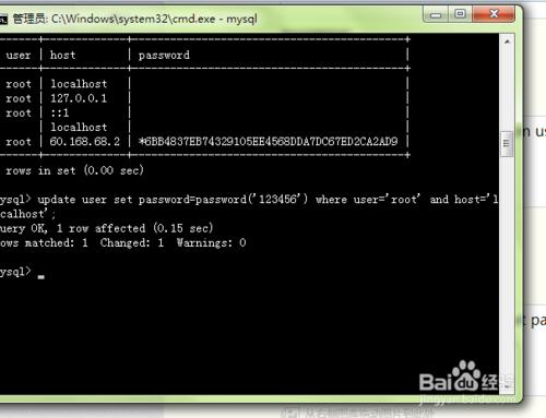 MySQL修改密码