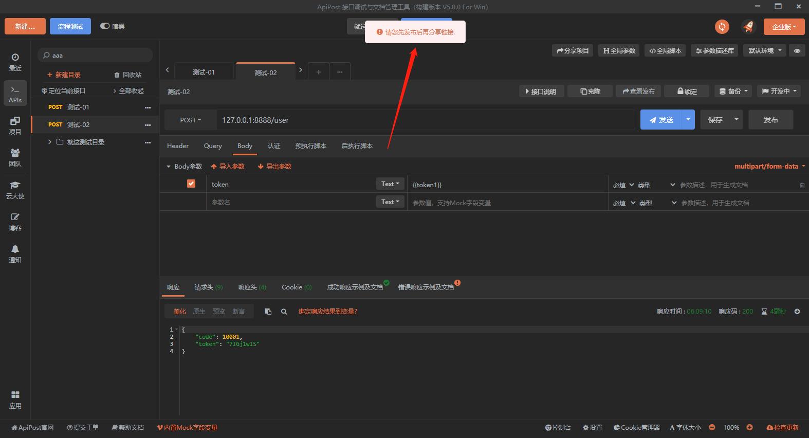 项目、目录分享为什么为空------------ApiPost V5.0版本如何分享目录和项目