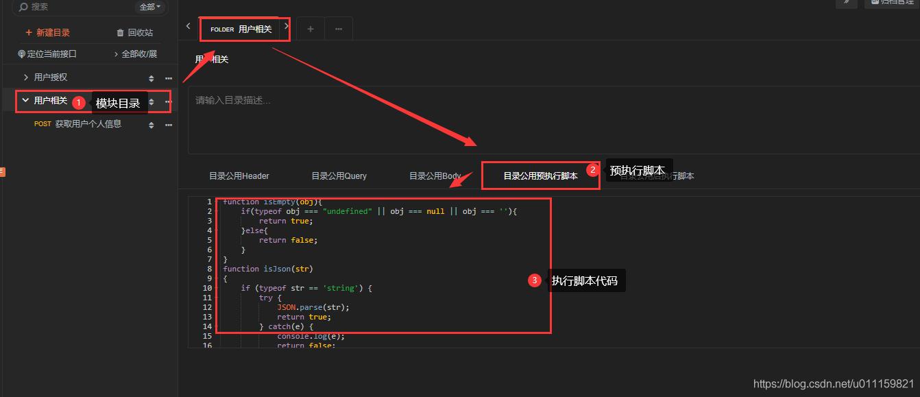 ApiPost 预处理Sign脚本示例