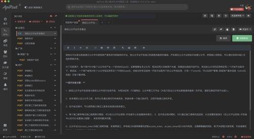 以梦为马,不负韶华——ApiPost 软件V3.0版本更新公告