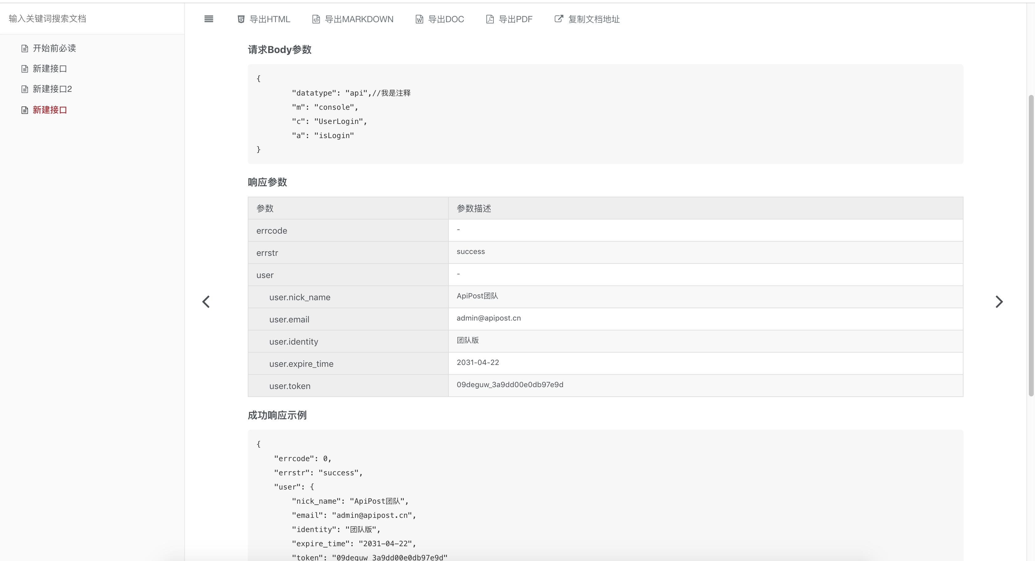 Linux下安装好用的接口测试与文档生成工具