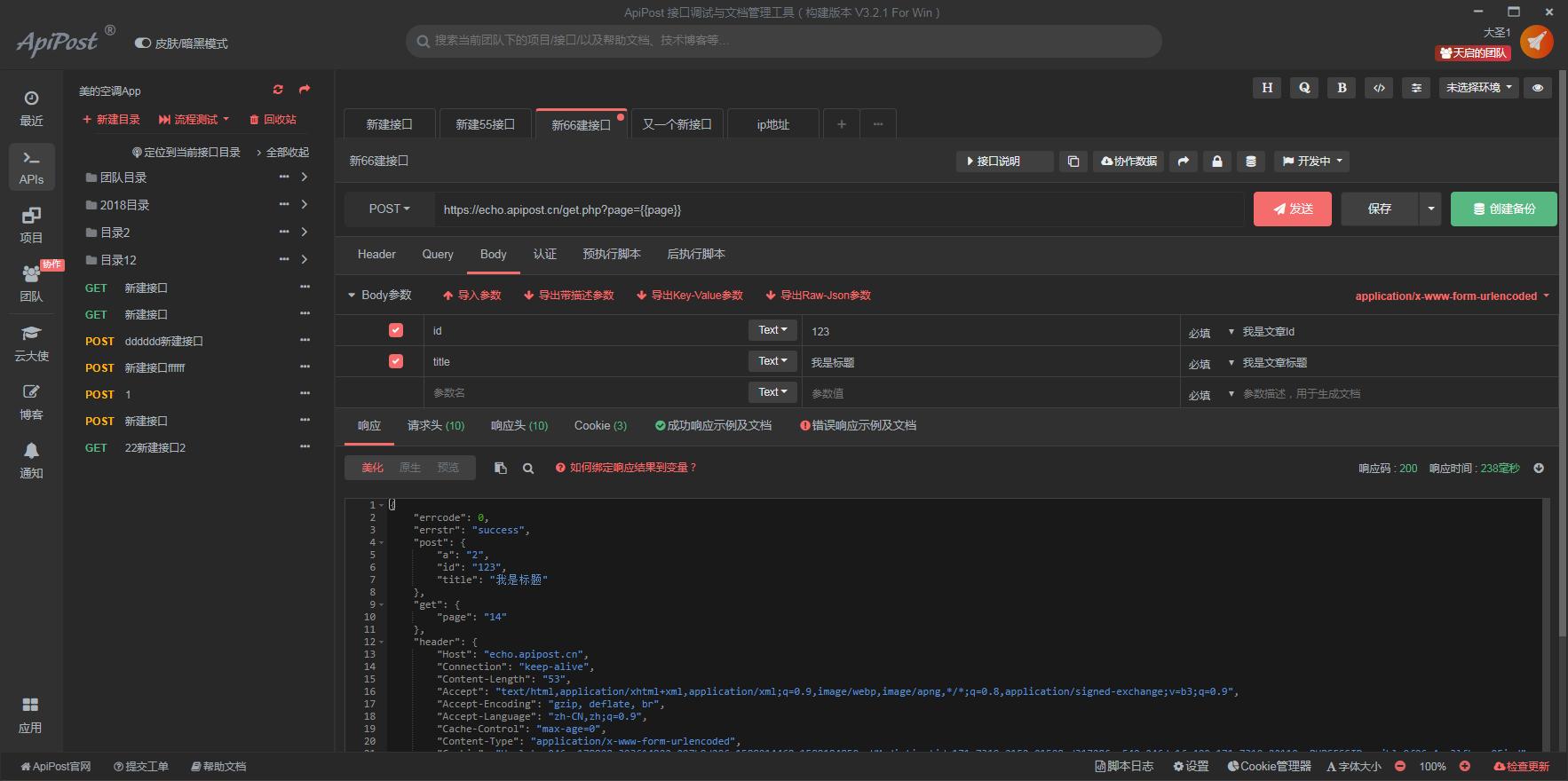作为后端开发者,如何更优雅、便捷的生成接口文档?