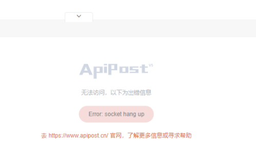 ApiPost 发送报 socket hangup 的解决方案