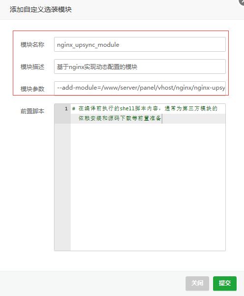 宝塔安装nginx的第三方扩展模块学习记录