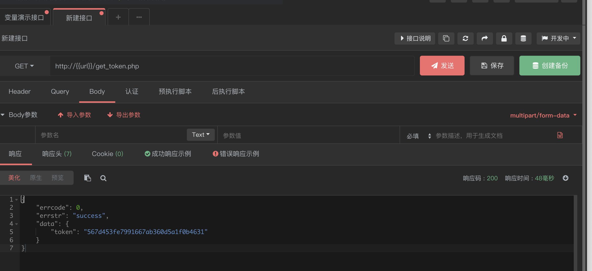 ApiPost V3版本接口参数依赖的情景处理