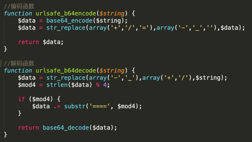 PHP实现阿里OSS文字水印URL安全的Base64编码,解码函数