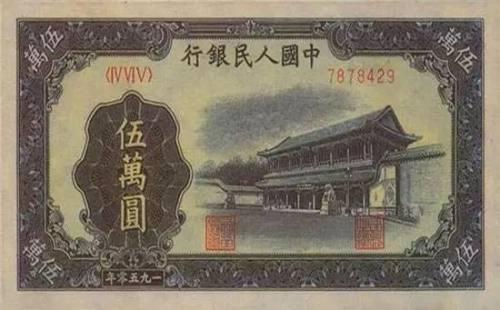 人民币发展史——那些年我们花过的人民币