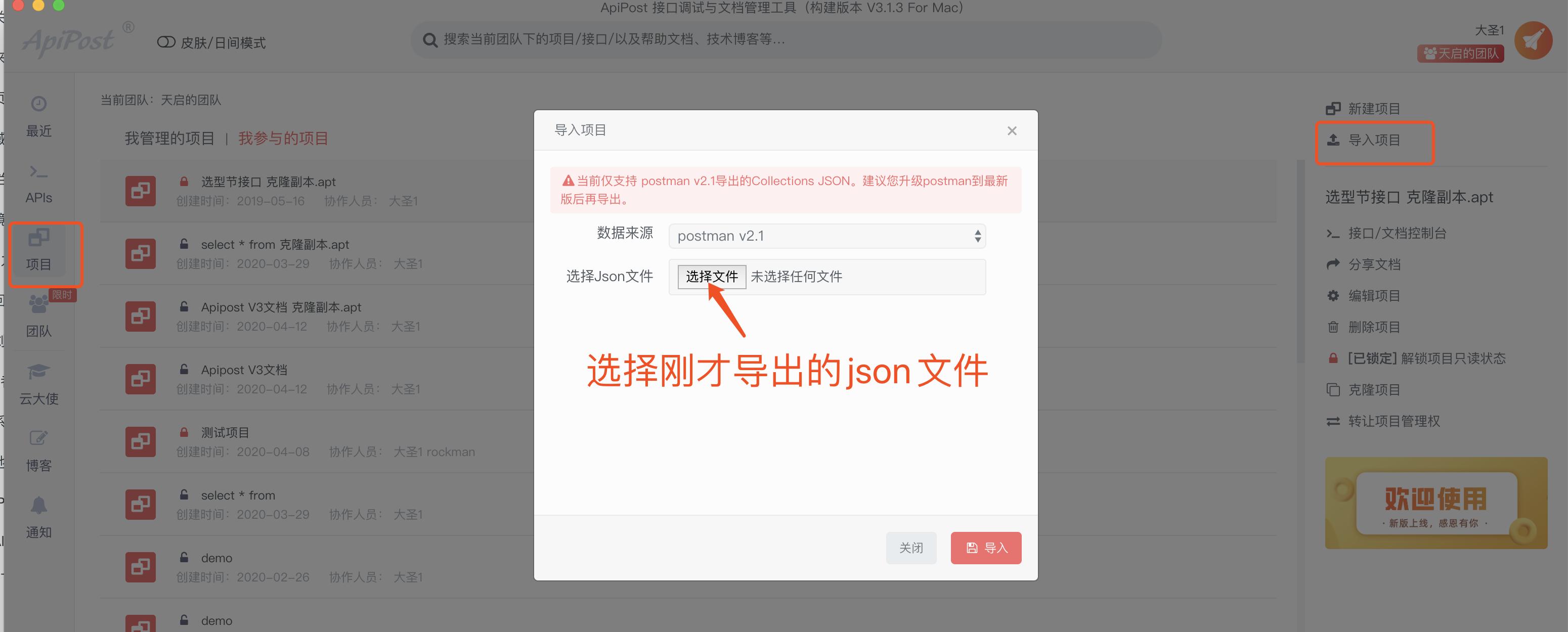 从Postman导出接口API数据到中文接口测试工具ApiPost