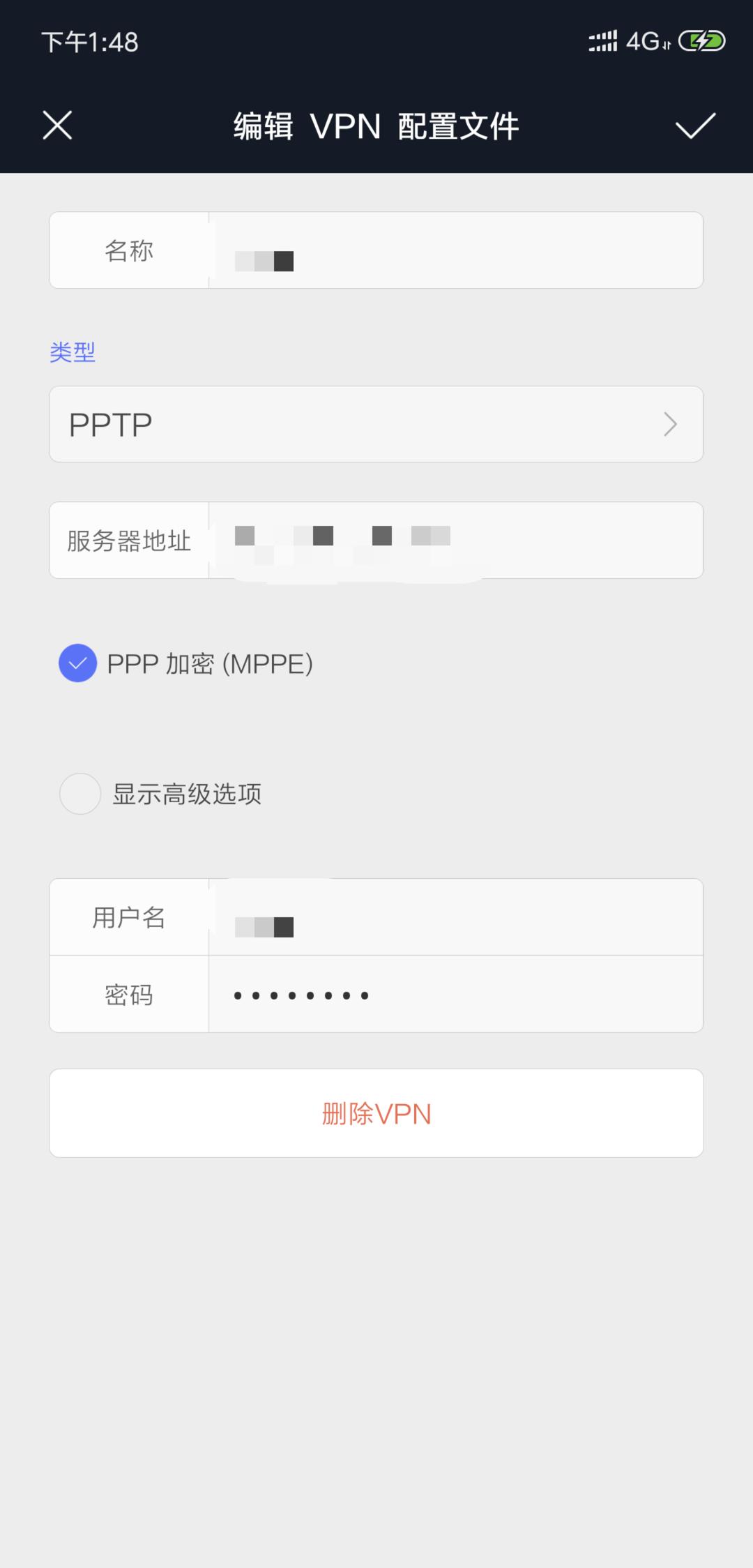 云服务器-vpn