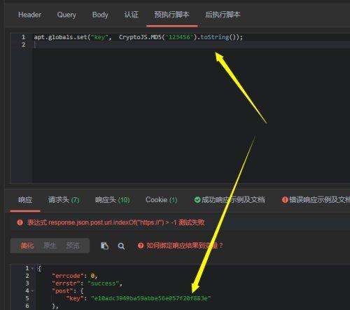ApiPost执行脚本中CryptoJS的使用——对请求参数进行MD5/AES加密/解密