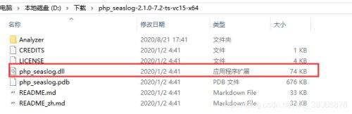 win10 php安装seaslog扩展(转载)