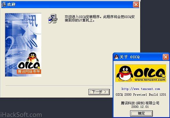 20年了!QQ历史版本全截图 – 还记得你用过的QQ吗?