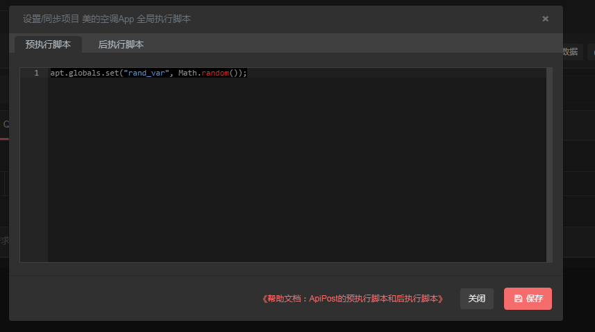 apipost利用全局执行脚本,生成(定义)全局变量