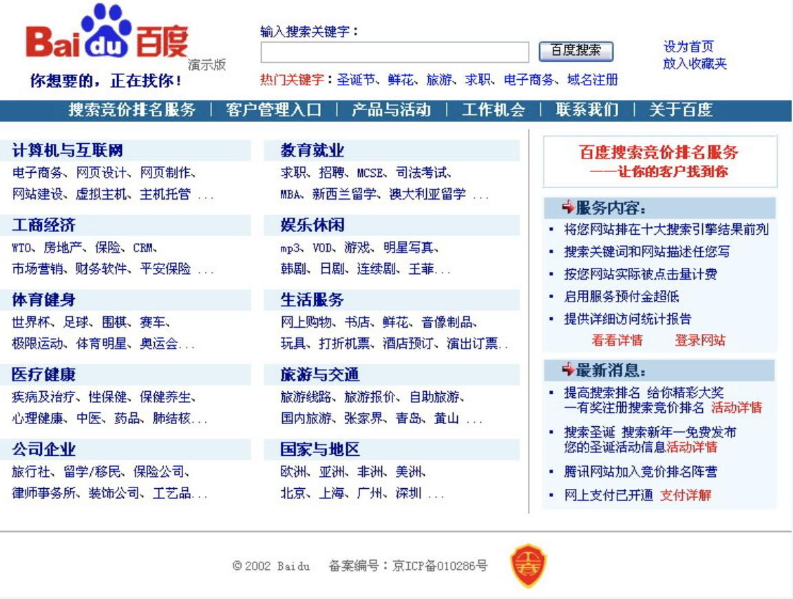 2000—2019年,百度首页改版19年变化回顾