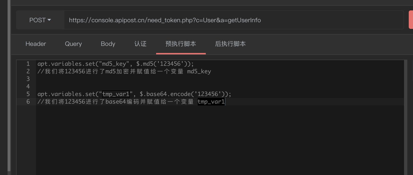 ApiPost V3 如何设置一个变量?