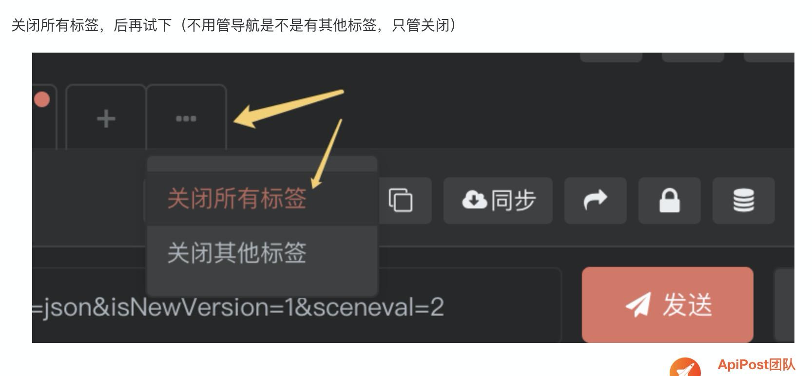 [紧急]点击接口一直Loading或者新建接口一直Loading的解决方案