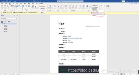 apipost生成word格式的接口文档,接口文档合并操作