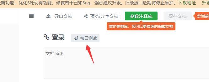 文档再编辑web页面点击接口测试,客户端会一直切换到对应接口的tab页面,无法选择别的tab
