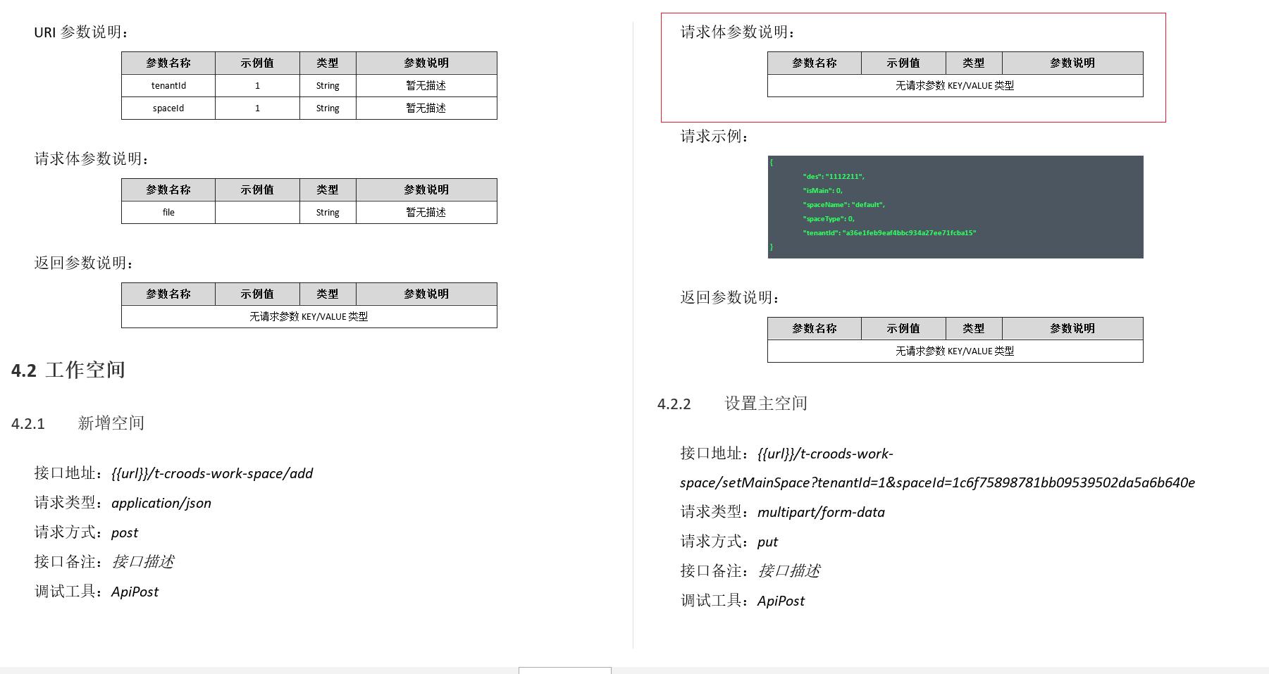 5.25版本为什么导出的word文档没字段描述表格
