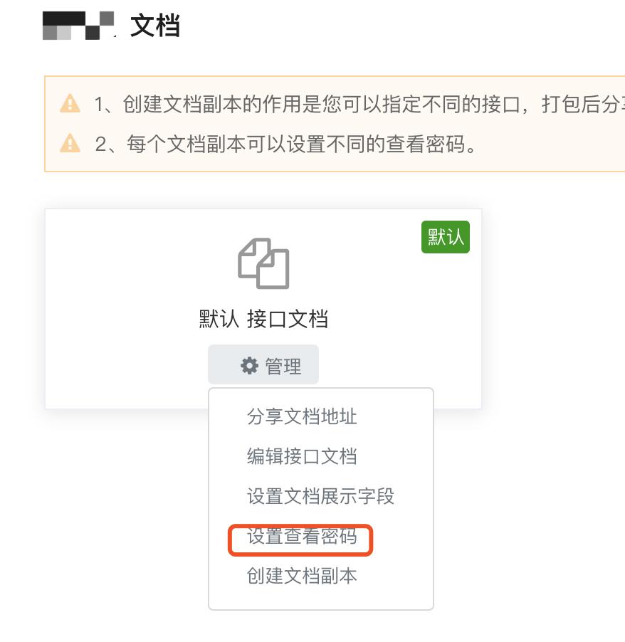 免费版复制文档地址