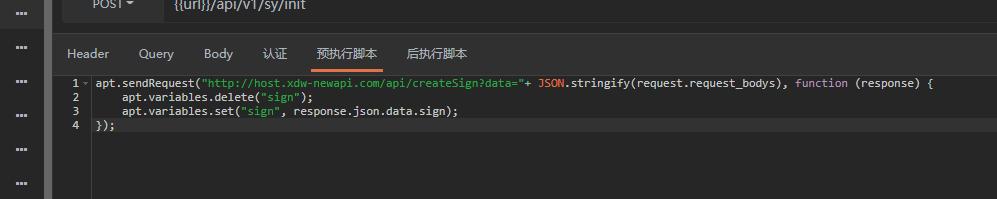预行脚本post请求后端接收不到数据,正常post接口请求又正常