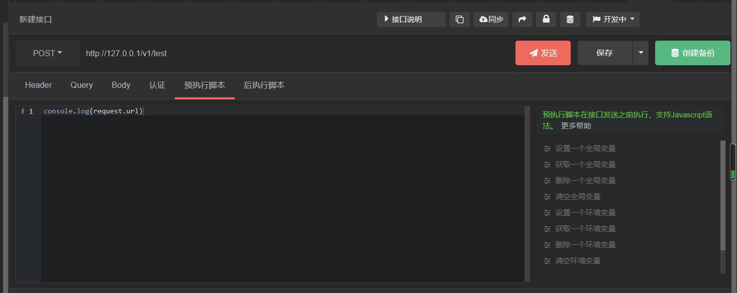 请求里如果带上参数,在预执行脚本访问request,似乎会再次调用预执行脚本